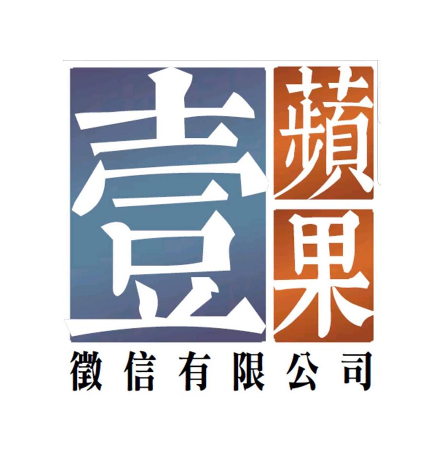壹蘋果徵信有限公司