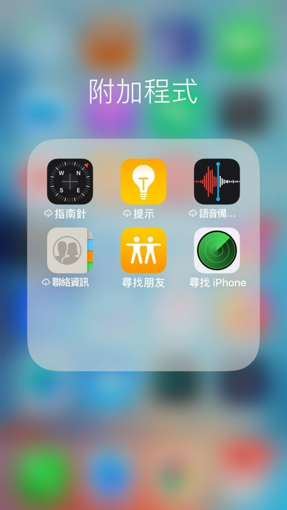 iphone ios12 找尋朋友